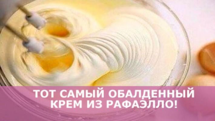 Крем Рафаэлло.( Cream Rafaello ).