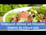Рецепты правильного питания для похудения на каждый день